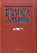 戦前期外地活動図書館職員人名辞書