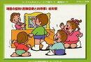 ソーシャルスキルトレーニング絵カード 連続絵カード 幼年版