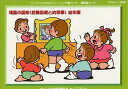 ソーシャルスキルトレーニング絵カード 連続絵カード 幼年版 場面の認知 危険回避と約束事 [ ことばと発達の学習室M ]