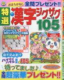 特選漢字ジグザグ Vol.13 2018年 12月号 [雑誌]
