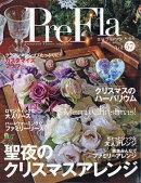 季刊 PreFla (プリ*フラ) 2018年 12月号 [雑誌]