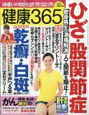 健康365 (ケンコウ サン ロク ゴ) 2018年 12月号 [雑誌]