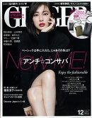 GINGER (ジンジャー) 2018年 12月号 [雑誌]