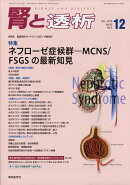 腎と透析 2018年 12月号 [雑誌]