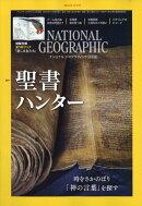 NATIONAL GEOGRAPHIC (ナショナル ジオグラフィック) 日本版 2018年 12月号 [雑誌]