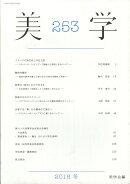 美学 2018年 12月号 [雑誌]