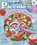 Piccolo (ピコロ) 2018年 12月号 [雑誌]