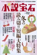 小説宝石 2018年 12月号 [雑誌]