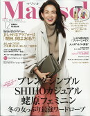 Marisol (マリソル) 2018年 12月号 [雑誌]