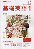NHK ラジオ 基礎英語1 2018年 12月号 [雑誌]