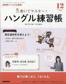 NHK テレビ ハングル講座 書いてマスター!ハングル練習帳 2018年 12月号 [雑誌]