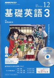 NHK ラジオ 基礎英語3 CD付き 2018年 12月号 [雑誌]