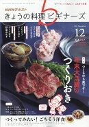 NHK きょうの料理ビギナーズ 2018年 12月号 [雑誌]