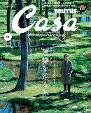 Casa BRUTUS (カーサ・ブルータス) 2018年 12月号 [雑誌]