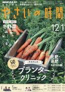 NHK 趣味の園芸 やさいの時間 2018年 12月号 [雑誌]