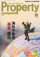 月刊 プロパティマネジメント 2018年 12月号 [雑誌]