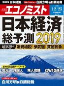 エコノミスト 2018年 12/25号 [雑誌]