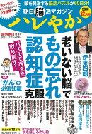 週刊朝日増刊 朝日脳活マガジン ハレやか 2018年 12/2号 [雑誌]
