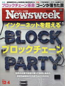 Newsweek (ニューズウィーク日本版) 2018年 12/4号 [雑誌]