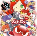 ドラマCD「ぷよぷよ」Vol.3