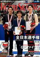 ワールド・フィギュアスケート(No.84)