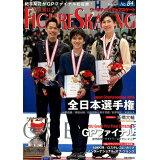 ワールド・フィギュアスケート(No.84) 全日本選手権/GPファイナル
