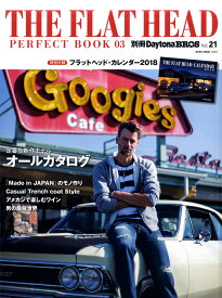THE FLAT HEAD PERFECT BOOK 03
