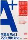 A+問題集(Vol.1) 220-901対応 (実務で役立つIT資格CompTIAシリーズ) [ TAC株式会社 ] ランキングお取り寄せ