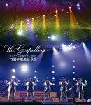 ゴスペラーズ坂ツアー2009 15周年漂流記 秋冬【Blu-ray】