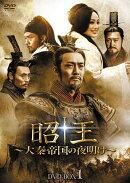 昭王〜大秦帝国の夜明け〜 DVD-BOX1