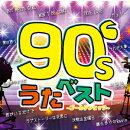90's うたベスト〜ゴールデンヒッツ〜
