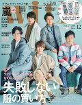 【予約】with (ウィズ) 2018年 12月号 [雑誌]