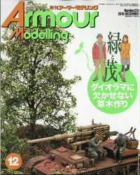 Armour Modelling (アーマーモデリング) 2018年 12月号 [雑誌]