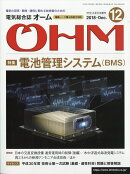 OHM (オーム) 2018年 12月号 [雑誌]