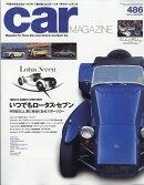 car MAGAZINE (カーマガジン) 2018年 12月号 [雑誌]