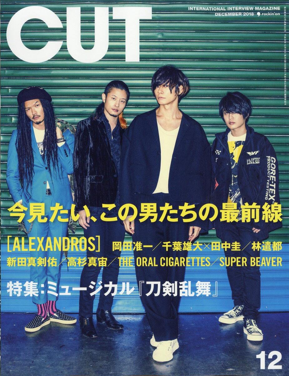 Cut (カット) 2018年 12月号 [雑誌]