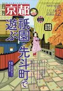月刊 京都 2018年 12月号 [雑誌]