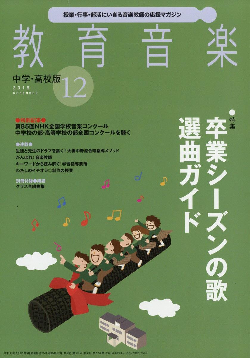 教育音楽 中学・高校版 2018年 12月号 [雑誌]
