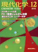 現代化学 2018年 12月号 [雑誌]