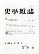史学雑誌 2018年 12月号 [雑誌]
