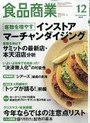 食品商業 2018年 12月号 [雑誌]