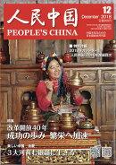人民中国 2018年 12月号 [雑誌]