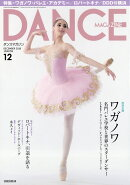 DANCE MAGAZINE (ダンスマガジン) 2018年 12月号 [雑誌]