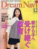 Dream Navi (ドリームナビ) 2018年 12月号 [雑誌]