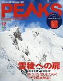 PEAKS (ピークス) 2018年 12月号 [雑誌]