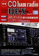 別冊 CQ ham radio (ハムラジオ) QEX Japan (ジャパン) 2018年 12月号 [雑誌]
