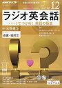 NHK ラジオ ラジオ英会話 2018年 12月号 [雑誌]