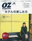 OZ magazine Petit (オズマガジンプチ) 2018年 12月号 [雑誌]