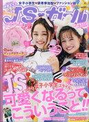 JSガール Vol.47 2018年 12月号 [雑誌]