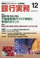 銀行実務 2018年 12月号 [雑誌]
